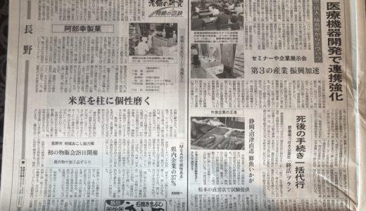 2019.08.23 日本経済新聞へ当社の取り組みが紹介されました。