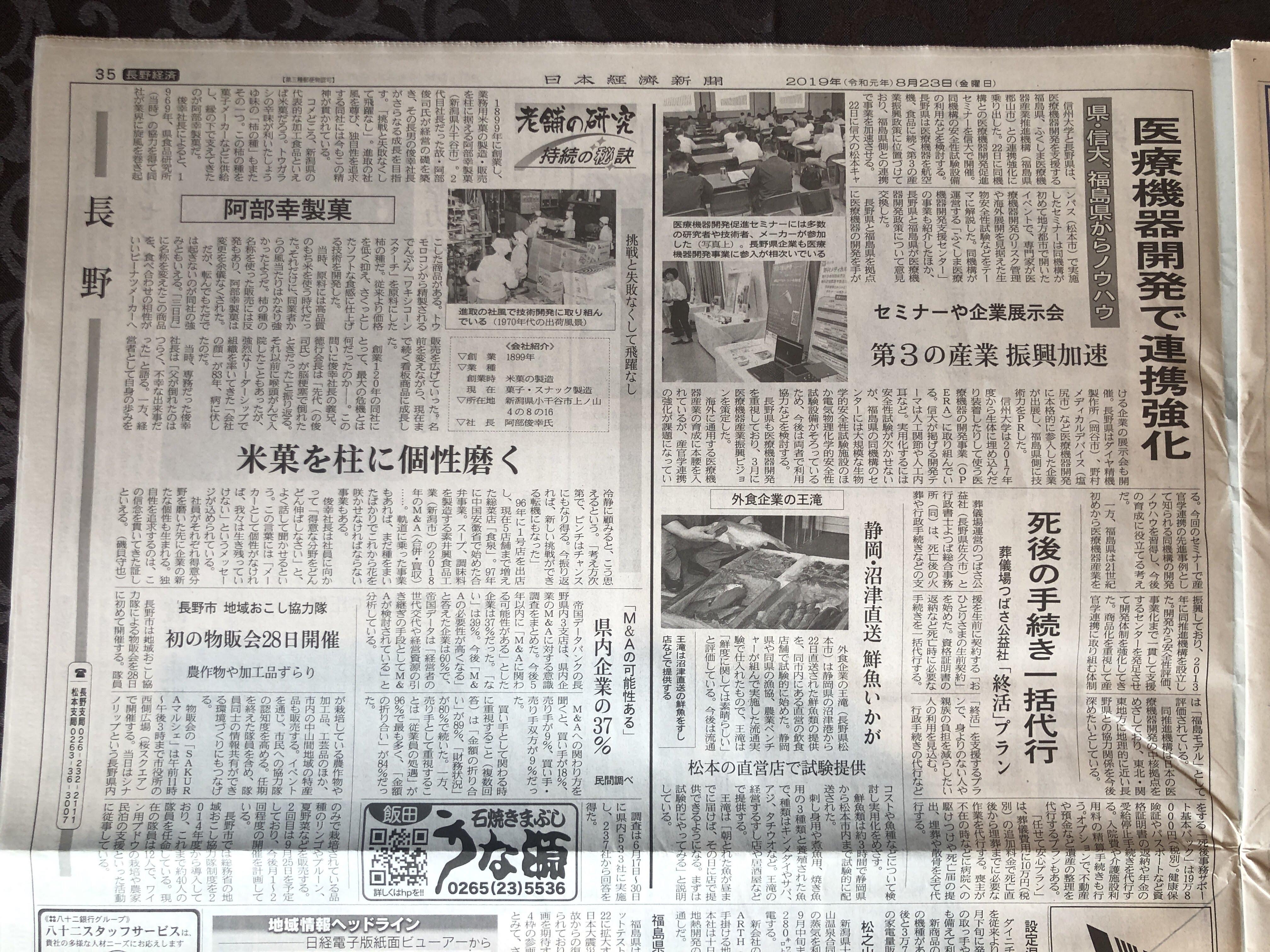 つばさ公益社@日本経済新聞長野経済ニュース
