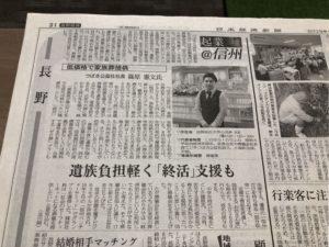 日本経済新聞 長野経済 つばさ公益社
