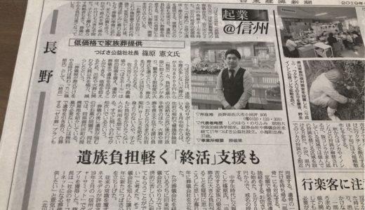 2019.09.03 日本経済新聞へ当社創業からの歩みを掲載いただきました。