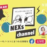NEXs-channel 家族葬のつばさホール