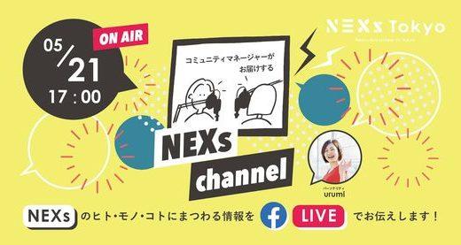 2021.05.21 NEXs channel ピッチリレー登壇