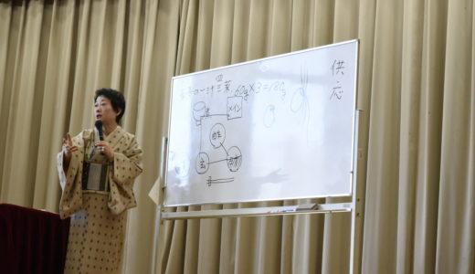 2018.12.10 郷土料理研究家 横山タカ子先生の講演会を開催!
