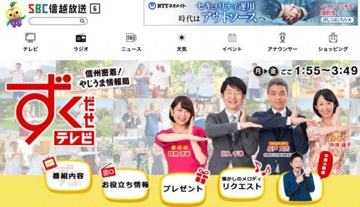 2019.09.03 SBC信越放送「ずくだせテレビ」様 つばさホール佐久平へ取材来館