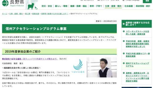 2019.08.20 長野県「信州アクセラレーションプログラム2019」 対象企業に選ばれました。