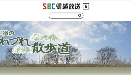 2020.09.19 SBC信越放送ラジオつれづれ散歩道 出演情報