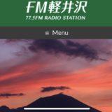 2020.09.20 FM軽井沢 Designs of Life出演情報