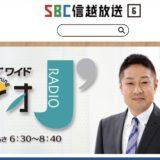 2020.09.25 SBC信越放送ラジオ「ラジオJ」出演情報