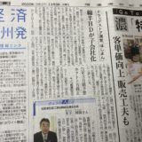 2020.11.03 信濃毎日新聞 経済信州発へ当社ニュースが掲載されました。