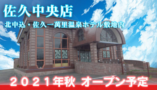つばさホール佐久中央店(一萬里敷地内)
