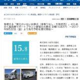 産経ニュースオンラインへ掲載されました。